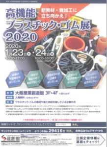 高機能プラスチック・ゴム展2020 に出展します
